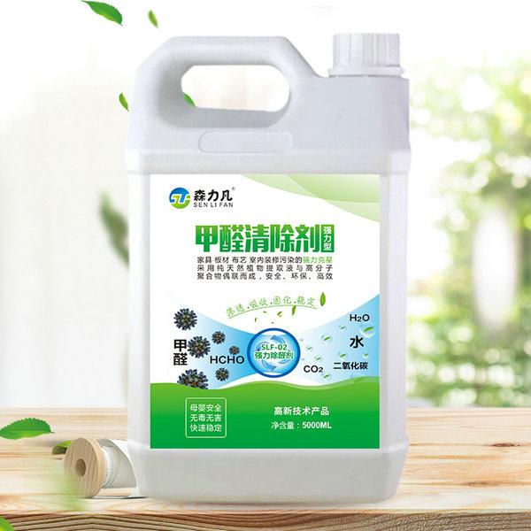 甲醛清除剂 强力型 5L